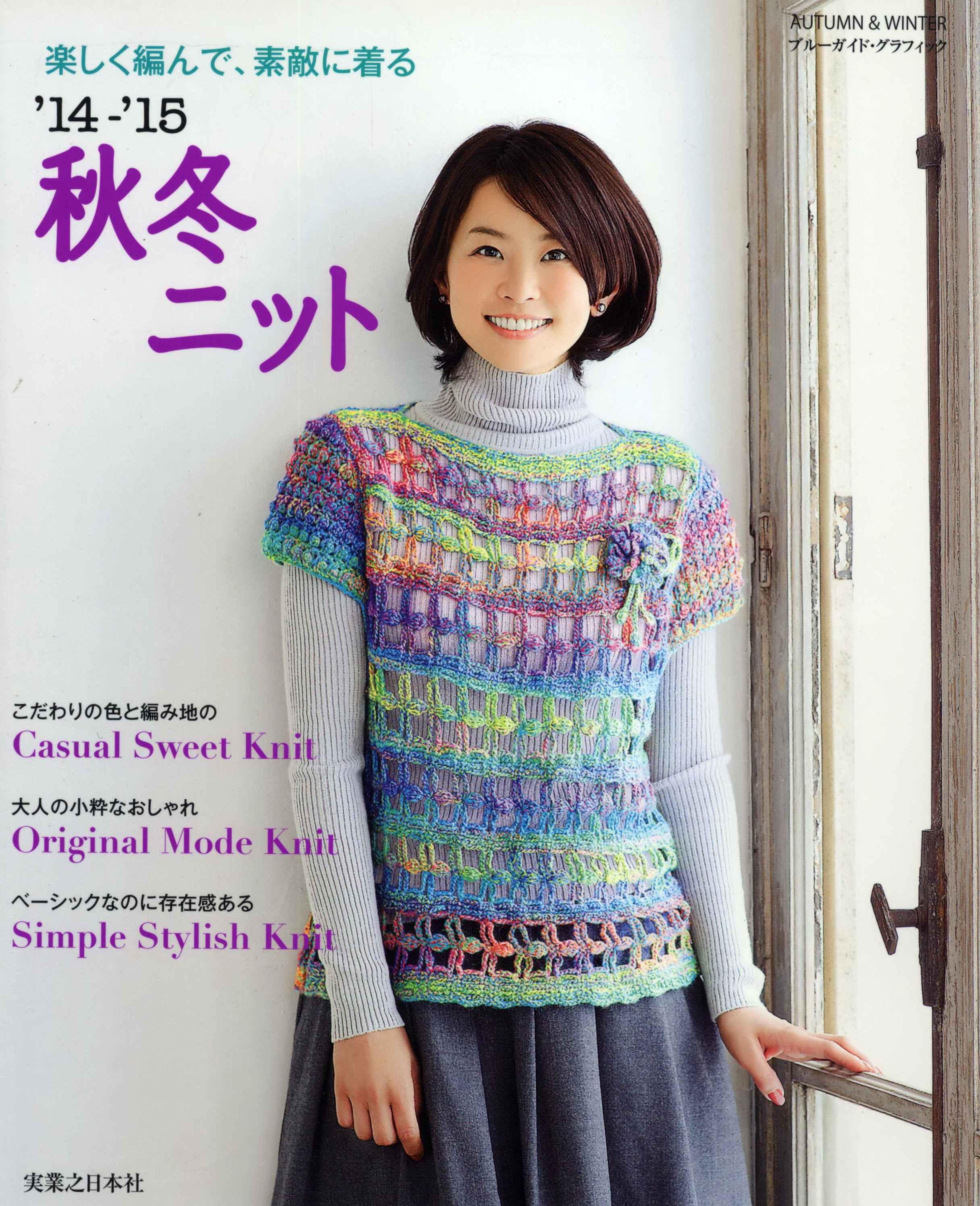 вязание японские журналы смотреть
